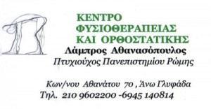 ΑΘΑΝΑΣΟΠΟΥΛΟΣ ΛΑΜΠΡΟΣ