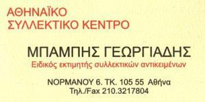 ΓΕΩΡΓΙΑΔΟΥ ΜΑΡΘΑ