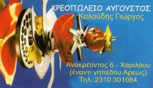 ΑΥΓΟΥΣΤΟΣ (ΚΑΛΟΥΔΗΣ ΓΕΩΡΓΙΟΣ)