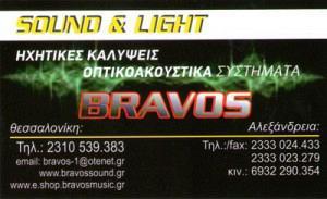 BRAVOS SOUND (ΜΠΡΑΒΟΣ Ε & ΜΠΡΑΒΟΣ Ι)