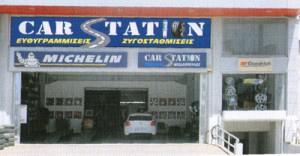 CAR STATION (ΜΙΧΑΛΟΠΟΥΛΟΣ & ΣΙΑ ΟΕ)