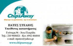 CHIPS AWAY (ΚΑΣΤΡΙΝΟΣ ΠΑΝΑΓΙΩΤΗΣ & ΠΑΤΕΣ ΣΤΥΛΙΑΝΟΣ ΟΕ)