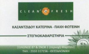 CLEAN & FRESH (ΠΑΧΗ ΦΩΤΕΙΝΗ & ΚΑΖΑΝΤΖΙΔΟΥ ΚΑΤΕΡΙΝΑ)