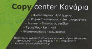 COPY CENTER ΚΑΝΑΡΙΑ (ΔΑΡΜΑΣ & ΚΟΝΤΟΡΟΥΧΑΣ ΟΕ)