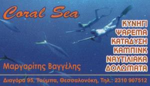 CORAL SEA (ΜΑΡΓΑΡΙΤΗΣ ΕΥΑΓΓΕΛΟΣ)