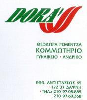 DORA S (ΡΕΜΕΝΤΖΑ ΘΕΟΔΩΡΑ)