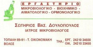 ΔΟΥΛΟΠΟΥΛΟΣ ΣΩΤΗΡΙΟΣ