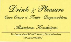 DRINK & PLEASURE (ΚΟΥΛΟΥΡΗΣ ΑΘΑΝΑΣΙΟΣ & ΔΗΜΗΤΡΙΟΣ)