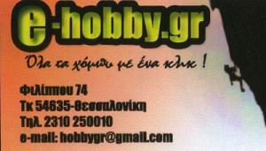 E-HOBBY GR (ΧΡΙΣΤΟΦΟΡΙΔΗΣ ΜΑΡΙΟΣ)