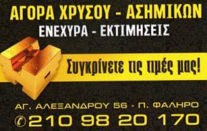 ΓΕΩΡΓΑΚΟΠΟΥΛΟΥ ΚΩΝΣΤΑΝΤΙΝΑ