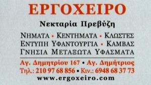 ΕΡΓΟΧΕΙΡΟ (ΠΡΕΒΥΖΗ ΝΕΚΤΑΡΙΑ)