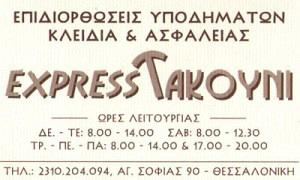 EXPRESS ΤΑΚΟΥΝΙ (ΤΣΟΛΑΚΗΣ ΖΑΧΑΡΙΑΣ)