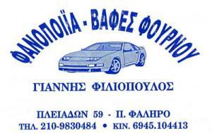 ΦΙΛΙΟΠΟΥΛΟΣ ΚΩΝΣΤΑΝΤΙΝΟΣ