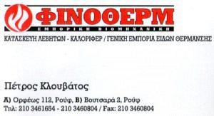 ΦΙΝΟΘΕΡΜ (ΚΛΟΥΒΑΤΟΣ ΠΕΤΡΟΣ)