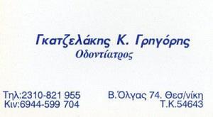 ΓΚΑΤΖΕΛΑΚΗΣ ΓΡΗΓΟΡΙΟΣ