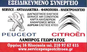 ΓΕΩΡΓΑΤΟΣ ΛΑΜΠΡΟΣ ΓΕΡΑΣΙΜΟΣ