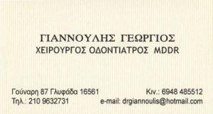 ΓΙΑΝΝΟΥΛΗΣ ΜΑΡΙΝΟΣ & ΓΕΩΡΓΙΟΣ