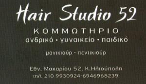 HAIR STUDIO 52 (ΣΙΑΠΕΡΑΣ ΚΩΝΣΤΑΝΤΙΝΟΣ)