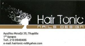HAIR TONIC (ΣΤΥΛΙΔΟΥ ΑΓΑΘΗ)