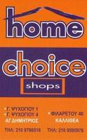 HOME CHOICE SHOPS (ΜΠΗΛΙΑ Π & ΣΙΑ)