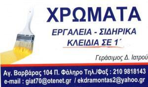 ΙΑΤΡΟΥ ΓΕΡΑΣΙΜΟΣ