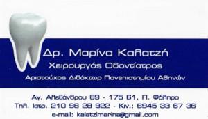 ΚΑΛΑΤΖΗ ΜΑΡΙΝΑ