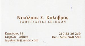 ΚΑΛΑΒΡΟΣ ΝΙΚΟΛΑΟΣ