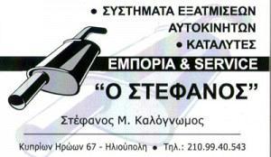 ΚΑΛΟΓΝΩΜΟΣ ΣΤΕΦΑΝΟΣ