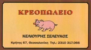 ΚΕΛΙΟΥΡΗΣ ΣΕΛΕΥΚΟΣ