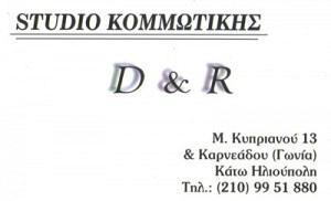 D & R (ΠΑΠΑΗΛΙΟΥ ΚΩΝΣΤΑΝΤΙΝΟΣ)