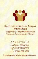 ΚΩΝΣΤΑΝΤΟΠΟΥΛΟΥ ΜΑΡΙΑ