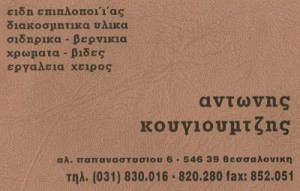 ΚΟΥΓΙΟΥΜΤΖΗΣ ΑΝΤΩΝΗΣ
