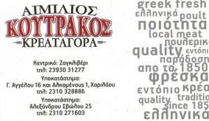 ΚΟΥΤΡΑΚΟΣ ΑΙΜΙΛΙΑΝΟΣ