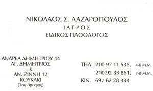 ΛΑΖΑΡΟΠΟΥΛΟΣ ΝΙΚΟΛΑΟΣ
