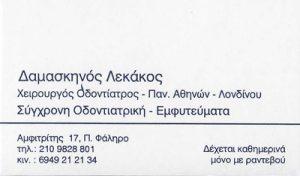 ΛΕΚΑΚΟΣ ΔΑΜΑΣΚΗΝΟΣ