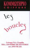 LES BOUCLES (ΠΑΝΑΓΙΩΤΟΠΟΥΛΟΥ ΑΦΡΟΔΙΤΗ)