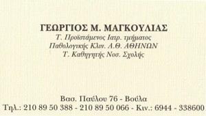 ΜΑΓΚΟΥΛΙΑΣ ΓΕΩΡΓΙΟΣ