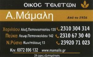ΜΑΜΑΛΗΣ ΑΝΑΣΤΑΣΙΟΣ