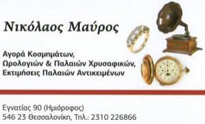 ΜΑΥΡΟΥ ΜΑΡΙΑ ΝΤΟΝΑ