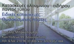ΜΠΑΚΟΠΟΥΛΟΣ ΒΑΣΙΛΕΙΟΣ