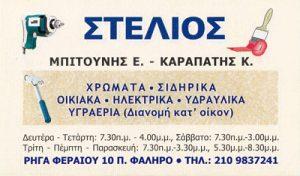 ΜΠΙΤΟΥΝΗΣ Ε & ΚΑΡΑΠΑΤΗΣ Κ ΟΕ
