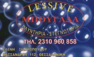 LESSIVE (ΣΙΔΗΡΟΠΟΥΛΟΥ ΕΛΕΝΗ)