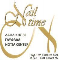 NAIL TIME (ΠΑΓΩΝΑΚΗ ΟΛΓΑ)