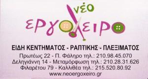 ΝΕΟ ΕΡΓΟΧΕΙΡΟ (ΧΡΙΣΤΟΓΙΑΝΝΟΠΟΥΛΟΥ ΔΑΦΝΗ)