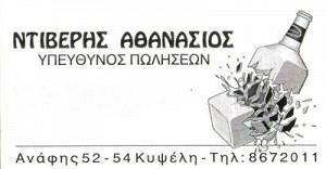 ΝΤΙΒΕΡΗΣ ΑΘΑΝΑΣΙΟΣ