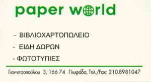 PAPER WORLD (ΚΑΜΑΚΑΡΗΣ ΝΙΚΟΛΑΟΣ)