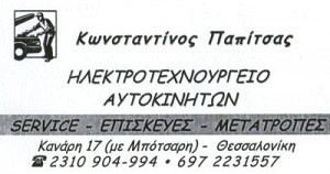 ΠΑΠΙΤΣΑΣ ΚΩΝΣΤΑΝΤΙΝΟΣ & ΠΑΥΛΟΣ