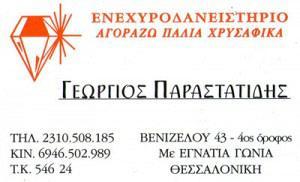ΠΑΡΑΣΤΑΤΙΔΗΣ ΓΕΩΡΓΙΟΣ
