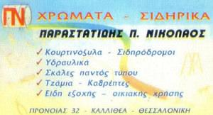 ΠΑΡΑΣΤΑΤΙΔΗΣ ΝΙΚΟΛΑΟΣ
