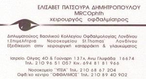 ΠΑΤΣΟΥΡΑ ΕΛΙΣΣΑΒΕΤ